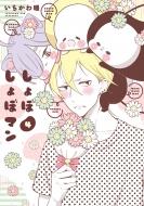 しょぼしょぼマン 4 ガンガンコミックスONLINE