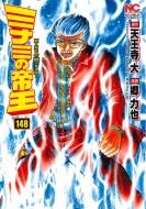 ミナミの帝王 148 ニチブン・コミックス