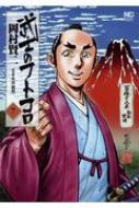 武士のフトコロ 7 ニチブン・コミックス