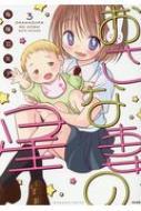 おさな妻の星 3 ぶんか社コミックス
