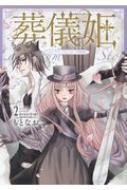 葬儀姫 ロンディニウム・ローズ物語 2 夢幻燈コミックス