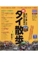 新・タイ散歩 歩いて楽しむ異国の街並み