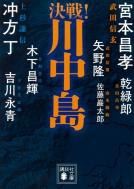 決戦!川中島 講談社文庫