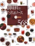 調味料とたれ&ソース568 あの味の配合がわかる