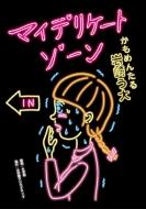 マイデリケートゾーン エヌ・オー・コミックス