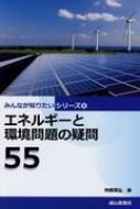 エネルギーと環境問題の疑問55 みんなが知りたいシリーズ