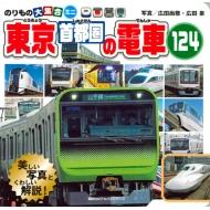 のりもの大集合ミニ 東京首都圏の電車124 のりものアルバム