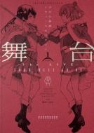舞台 少女☆歌劇 レヴュースタァライト -The LIVE-SHOW MUST GO ON 1 単行本コミックス