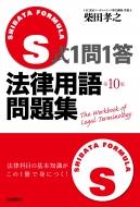 S式1問1答 法律用語問題集