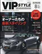 VIP STYLE (ビップ スタイル)2018年 8月号