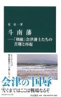 斗南藩 「朝敵」会津藩士たちの苦難と再起 中公新書