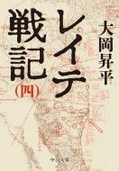 レイテ戦記 4 中公文庫