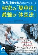 「結果」を出せる人だけがやっている 秘密の「集中法」最強の「休息法」 青春文庫