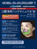 一般臨床家、口腔外科医のための口腔外科ハンドマニュアル'18 別冊ザ・クインテッセンス