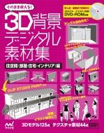 そのまま使える!3D背景デジタル素材 集自宅編