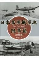 日本軍用機事典 陸軍篇 1910〜1945