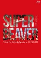 LIVE VIDEO 3 Tokai No Rakuda Special at 日本武道館 (Blu-ray+BOOK)