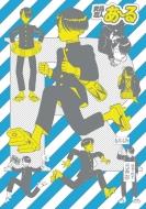 究極超人あ〜る 完全版BOX 2