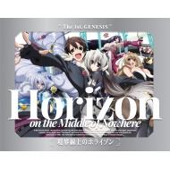 境界線上のホライゾン Blu-ray BOX