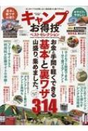 HMV&BOOKS onlineMagazine (Book)/キャンプお得技ベストセレクション お得技シリーズ 晋遊舎ムック