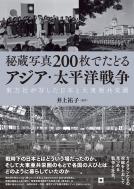 秘蔵写真200枚でたどるアジア・太平洋戦争 東方社が写した日本と大東亜共栄圏