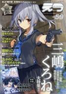 E☆2 Vol.59 anemone 2018年 8月号増刊