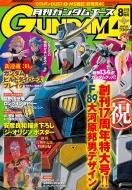 月刊GUNDAM A (ガンダムエース)2018年 8月号