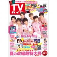 週刊TVガイド 関東版 2018年 6月 29日号