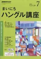 NHKラジオ まいにちハングル講座 2018年 7月号 NHKテキスト
