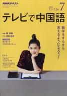 NHKテレビ テレビで中国語 2018年 7月号 NHKテキスト