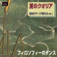 夏のクオリア / 告白はサマー(十束おとはバージョン)(7インチシングルレコード)