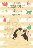 お猫さまズ暮らし。 花とゆめコミックス