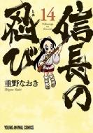 信長の忍び 14 ヤングアニマルコミックス