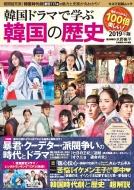 韓国ドラマで学ぶ韓国の歴史 2019年版 キネマ旬報ムック