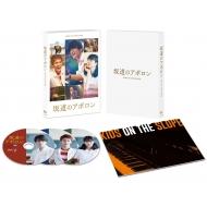 坂道のアポロン Blu-ray 豪華版