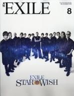 月刊 EXILE (エグザイル)2018年 8月号