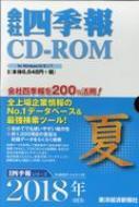 社四季報CD-ROM 2018年 3集 夏号 CD-ROM