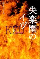 失楽園のイヴ KZ Upper File