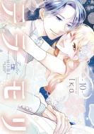 テラモリ 10 裏少年サンデーコミックス