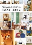 わたしたちの「猫暮らし」 毎日が楽しくなるアイディアがいっぱい! 人気インスタグラマーと猫の心地よい生活