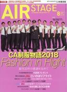 AIR STAGE (エアステージ)2018年 8月号