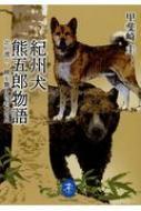 紀州犬熊五郎物語 北に渡り、羆を斃した名犬の血 ヤマケイ文庫