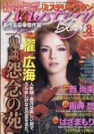 Mystery Blanc (ミステリーブラン)2018年 8月号