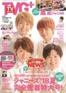 TVガイドPLUS (プラス)VOL.31 2018年 8月 9日号
