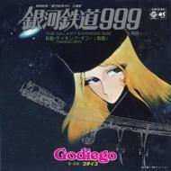 銀河鉄道999(英語版)(7インチシングルレコード)