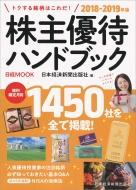 株主優待ハンドブック 2018-2019年版 日経ムック