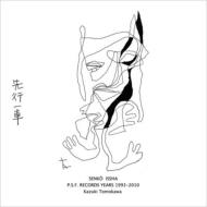 先行一車 P.S.F.RECORDS YEARS 1993-2010