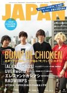 ROCKIN' ON JAPAN (ロッキング・オン・ジャパン)2018年 8月号