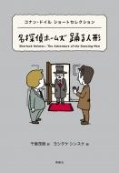 名探偵ホームズ 踊る人形コナン・ドイルショートセレクション 世界ショートセレクション