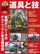 林業現場人道具と技 Vol.18
